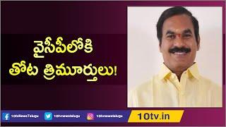 వైసీపీలోకి తోట త్రిమూర్తులు! | Ramachandrapuram MLA Thota Trimurthulu Likely To Join YCP  News
