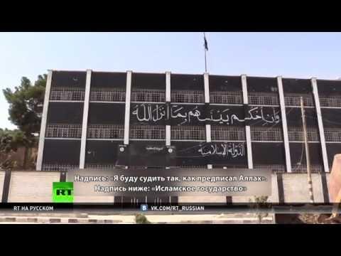 Тюрьмы «Исламского государства»: