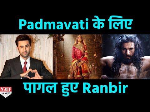 ये क्या Ranveer नहीं बल्कि Padmavati के लिए मर रहे हैं Ranbir