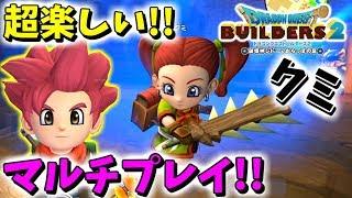 【DQB2】マルチプレイ解禁!!さっそく遊んでみた!!超楽しい!!【ドラゴンクエストビルダーズ2】赤髪のとも:11