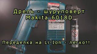 Старинная дрель   шуруповерт Makita 6018D. Перевод на Li-Ion