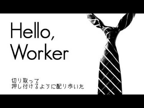 이토카시타로【伊東歌詞太郞】 『Hello, Worker』
