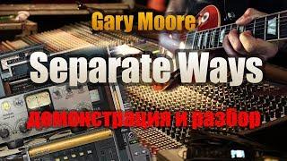 GARY MOORE — «Separate Ways». Демонстрация соло студента и подробный разбор