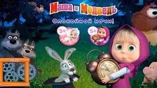 Маша и Медведь Спокойной ночи Новая игра Готовим Друзей ко-сну Детское игровое Видео Let's Play