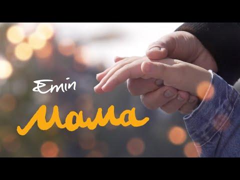 EMIN -  МАМА. Больше, чем история одного ребенка (Music Video)