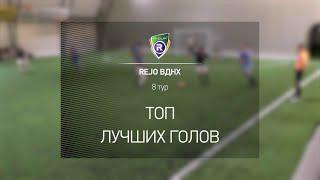 Лучшие голы Summer Divisions R Cup 8 тур Турнир по мини футболу в Киеве