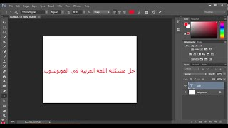 حل مشكلة الكتابة باللغة العربية في الفوتوشوب adobe photoshop cs6