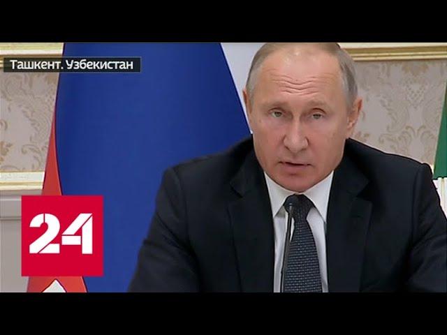 пресс-конференция-путина-и-президента-узбекистана-полное-видео