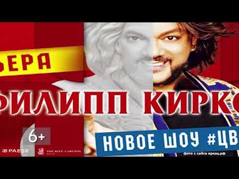 Концерт Филиппа Киркорова в Ярославле. Выступление Пенкина. Куда сходить в выходные? Афиша