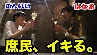 パオパオのぶんけいと東京の高級レストランでイキったった。 thumbnail