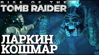 Rise of the Tomb Raider - НАПАДЕНИЕ МОНСТРОВ НА ПОМЕСТЬЕ (Кошмар Лары новое DLC дополнение) #26