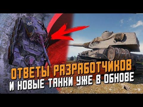 Ответы разработчиков и Новые танки в обнове - Много интересного / Wot Blitz