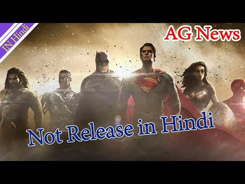 justice league Not Release in Hindi AG Media News