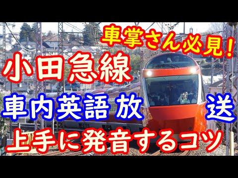 小田急線英語放送を上手に発音する方法