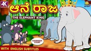 Kannada Moral Stories for Kids - ಆನೆ ರಾಜ | The Elephant King | Kannada Fairy Tales | Koo Koo TV