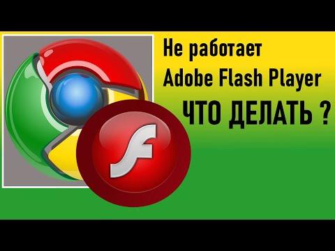 Не работает Adobe Flash Player   2020  Что делать
