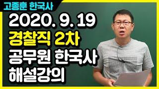 20200919 공무원 한국사 경찰직 2차 총평 및 해…