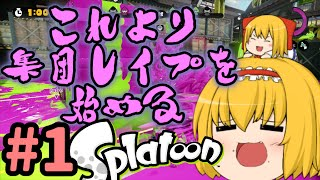 [splatoonゆっくり実況] 進め!!全ブキマスターへの道!! #1 thumbnail