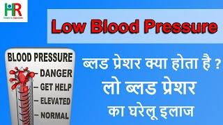 low blood pressure symptoms in hindi | low blood pressure causes | treatment | range | normal BP |