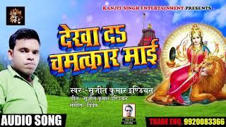 Sujeet Kumar Indian का New Bhakti Song देखा दा चमत्कार मईया Latest Bhakti Song 2018