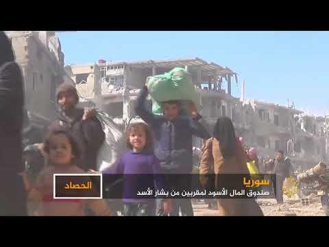 سوريا.. صندوق المال الأسود لمقربين من الأسد  - نشر قبل 2 ساعة