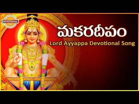 Ayyappa Swamy Superhit Special Songs | Makara Deepam Telugu Song | Devotional TV