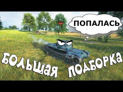 ЛУЧШИЕ ПРИКОЛЬНЫЕ моменты из World of Tanks за 2019
