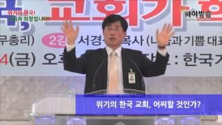 위기의 한국 교회, 어찌할 것인가? - 임성택 그리스도대학교 총장