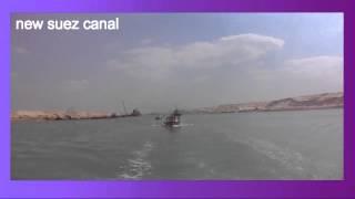 قناة السويس الجديدة 2أبريل 2015