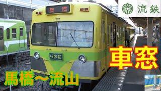 【HD車窓】総武流山電鉄2000系なの花 馬橋~流山