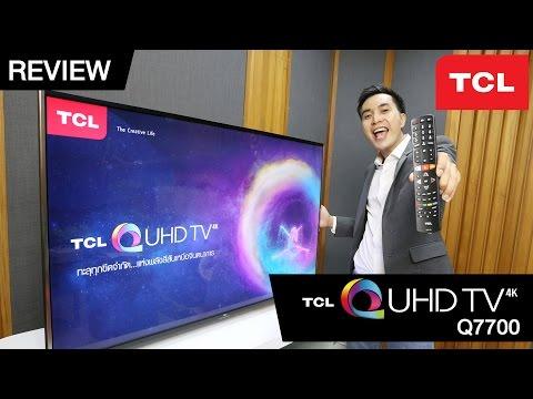 Review : TCL QUHD TV 55Q7700