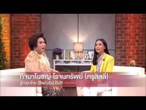 ใช้ภาษาไทยอย่างไร ไม่วิบัติ กับครูลิลลี่ [กาละแมร์ ep.54]