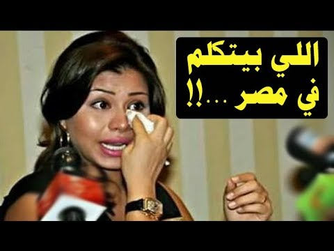 فيديو -  شيرين عبد الوهاب -  اللي بيتكلم في مصر بيتـــــ .. ســــ  ..   جـــــــ   .. ن  .....!!!