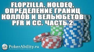 Покер обучение |  Flopzilla. HoldEq. Определение коллов и вельюбетов Pfr и Cc. Часть2