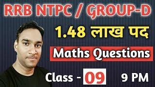 Class #9 | RRB NTPC Maths | Maths Mock Test For Railway NTPC, Group-d, SSC