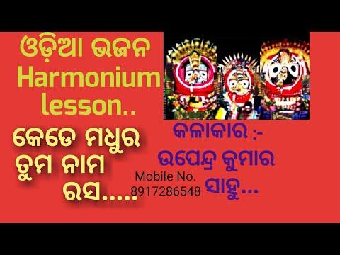 Kede madhura tuma nama rasa odia bhajan harmonium notation/lesson || by Sanatan Dharm