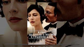 Коко Шанель и Игорь Стравинский