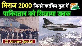 Indian Airforce की ताक़त है Mirage-2000 लड़ाकू विमान  Bharat Tak
