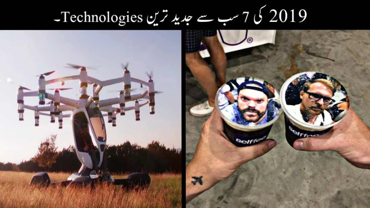 Download 2019 Me Invent Hone Wali Jadeed Tareen Technologies | Latest Technologies | Haider Tech