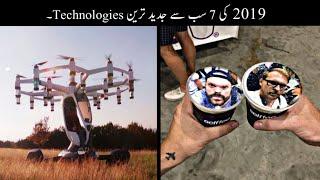 2019 Me Invent Hone Wali Jadeed Tareen Technologies | Latest Technologies | Haider Tech