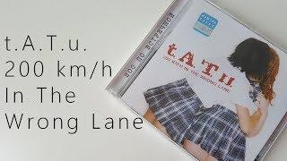 Скачать T A T U Тату 200 Km H In The Wrong Lane Russian Release Unboxing