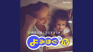 Provided to YouTube by NexTone Inc. ジャックと豆の木 · よみほぐ師:真野拓実 声のプロが物語を読んで心をほぐす「よみほぐ」IV Released on: 2020-02-14...