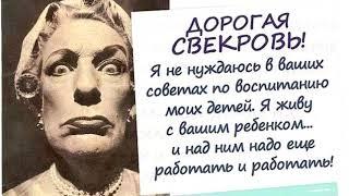 АНЕКДОТЫ ПРО СВЕКРОВЬ / веселые приколы
