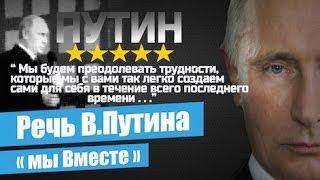 Речь В.Путина на митинге «Мы Вместе» в Москве [март 2015]