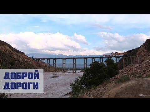 Альтернативная дорога Кыргызстана