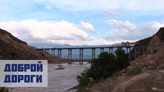 Альтернативная дорога Кыргызстана Север - Юг || Доброй дороги