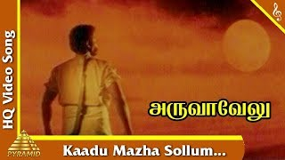 Kaadu Mazha Sollum Video Song |Aruva Velu Tamil Movie Songs |Nassar|Urvashi|Pyramid Music