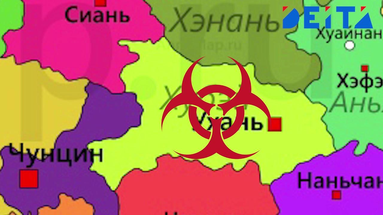 Deita Ru китайский коронавирус 2019 Ncov хронология событий