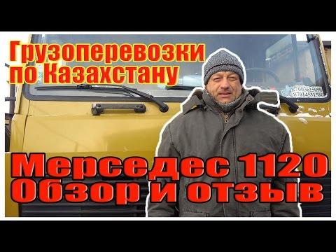 Грузоперевозки из Караганды по Казахстану. Дальнобой Казахстан.Мерседес 1120 обзор и отзыв.