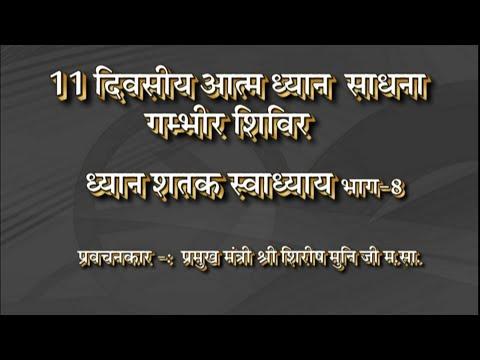 11 दिवसीय आत्म  ध्यान साधना शिविर   ध्यान शतक प्रवचन   25 -10-  2017 भाग- 8